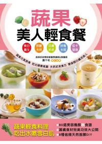 蔬果美人輕食餐 :  蔬果輕食料理 吃出水嫩雪白肌 /