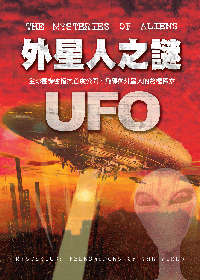 外星人之謎 =  The mysteries of aliens /