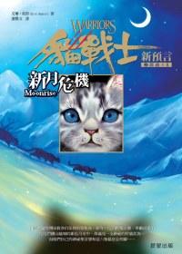 貓戰士二部曲新預言之二-新月危機