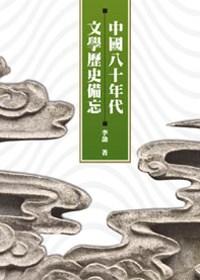 中國八十年代文學歷史備忘