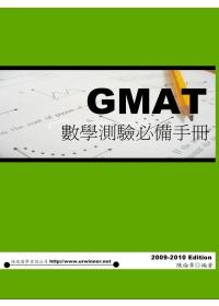 GMAT數學測驗必備手冊
