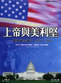 上帝與美利堅:一個國家的誕生1604-1801