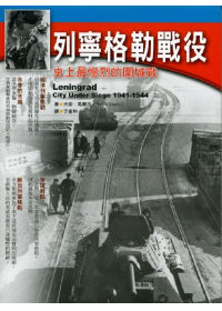 列寧格勒戰役 :  史上最慘烈的圍城戰 /