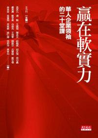 贏在軟實力 : 華人企業領袖的二十堂課