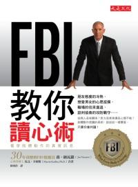 FBI教你讀心術:看穿肢體動作的真實...