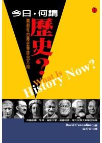 今日,何謂之歷史? :  開創性的歷史學研究方向 /