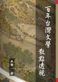 百年台灣文學散點透視 /