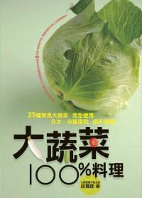大蔬菜100%料理 : 25種常見大蔬菜完全使用,分次.分量用完,絕不浪費!
