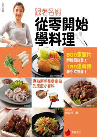 跟著名廚從零開始學料理:專為新手量身定做的烹飪小百科