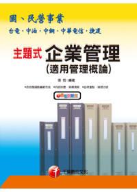 主題式企業管理(適用管理概論)