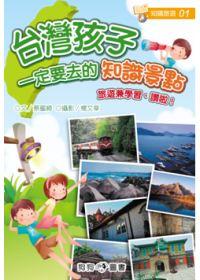 台灣孩子一定要去的知識景點