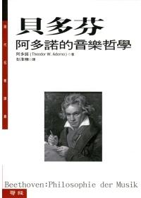 貝多芬:阿多諾的音樂哲學