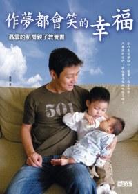作夢都會笑的幸福:聶雲的私房親子教養書