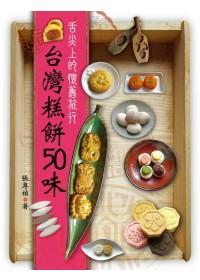 臺灣糕餅50味:舌尖上的懷舊旅行