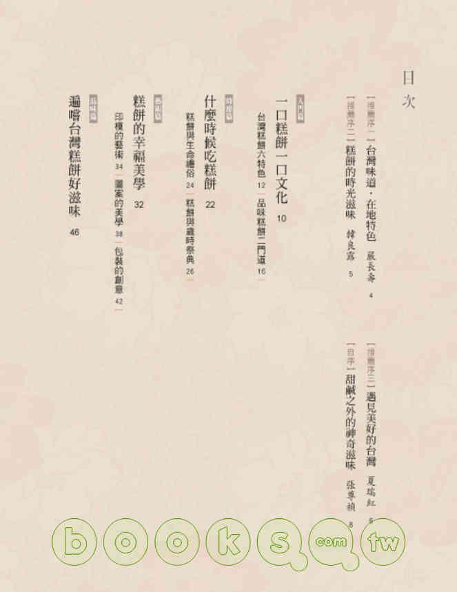 http://im2.book.com.tw/image/getImage?i=http://www.books.com.tw/img/001/043/07/0010430724_b_01.jpg&v=49c8c4f8&w=655&h=609