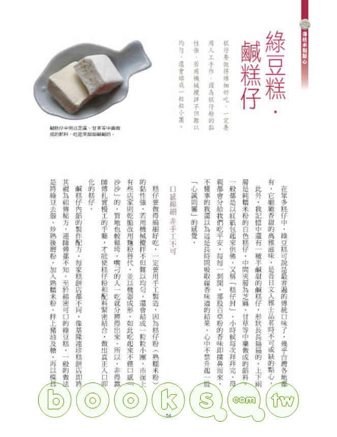 http://im2.book.com.tw/image/getImage?i=http://www.books.com.tw/img/001/043/07/0010430724_b_05.jpg&v=49c8c4fe&w=655&h=609