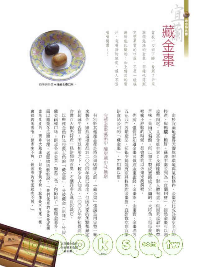 http://im2.book.com.tw/image/getImage?i=http://www.books.com.tw/img/001/043/07/0010430724_b_09.jpg&v=49c8c502&w=655&h=609