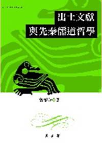 出土文獻與先秦儒道哲學 /