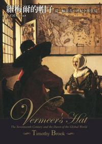 維梅爾的帽子 :  從一幅畫看17世紀全球貿易 /