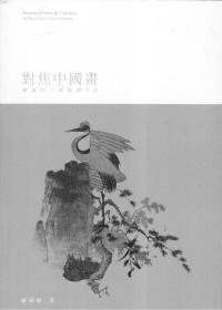 對焦中國畫 : 國畫的六種閱讀方法 = Beyond forms & colours : six ways to read Chinese painting