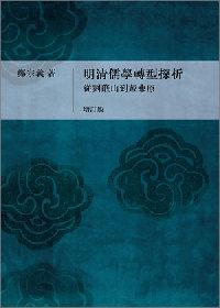 明清儒學轉型探析︰從劉蕺山到戴東原^(增訂本^)