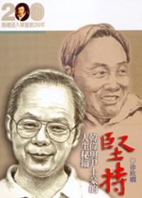 堅持:韓偉與尹士豪的人生秘鑰