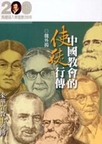 中國教會的使徒行傳:來華宣教士列傳