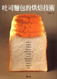 ◤博客來BOOKS◢ 暢銷書榜《推薦》吐司麵包的烘焙技術