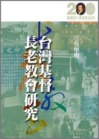 臺灣基督長老教會研究(另開視窗)