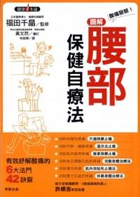 酸痛掰掰^!圖解腰部保健自療法