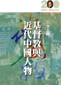 基督教與近代中國人物