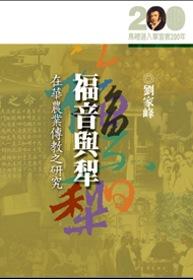 福音與犁:在華農業傳教之研究