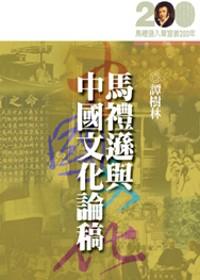 馬禮遜與中國文化論稿