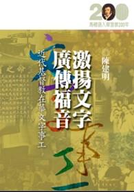 激揚文字、廣傳福音:近代基督教在華文字事工