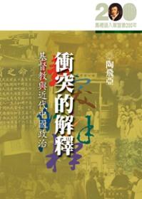 衝突的解釋:基督教與近代中國政治