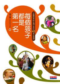 每個孩子都是第一名 :  芬蘭教育給台灣父母的45堂必修課 /