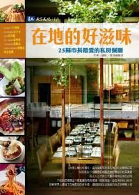 在地的好滋味:25位縣市長最愛的私房餐廳