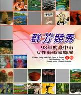 群芳競秀:臺中市女性藝術家聯展專輯:Taichung City Female Artist Group Exhibition