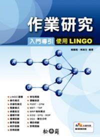作業研究入門導引:使用LINGO