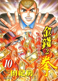 金錢之拳 10