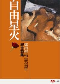 自由星火 :  鄭南榕殉道20週年紀念詩集 /