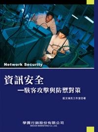 資訊安全:駭客攻擊與防禦對策