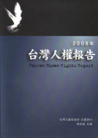 台灣人權報告.  Taiwan human rights report 2008 /