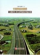 交通與區域發展:「宜蘭研究」第七屆學術研討會論文集