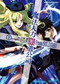 魔法人力派遣  漫  from SOLOMON 01