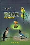 觀鳥金門 : 金門賞鳥指南