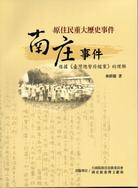 南庄事件:原住民重大歷史事件:根據《臺灣總督府檔案》的理解
