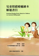 兒童情緒療癒繪本解題書目 =  Emotional healing picture books for children : an annotated bibliography /