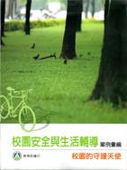 臺北市公私立各級學校校園食品規定手冊 /