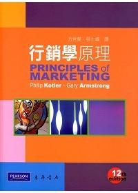 行銷學原理(第12版)